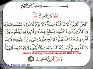 Ayat al kursi al baqarah سورة البقرة آية الكرسي terjemahan bahasa melayu audio - 1459510283384