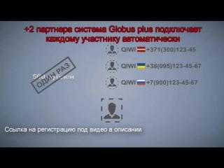 Проект Globus plus - как это работает_  Надомная работа через интернет!
