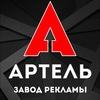 Артель. Завод наружной рекламы.Улан-Удэ.Бурятия