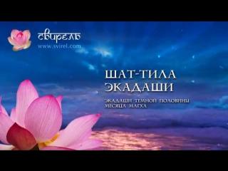Слава Шат тила Экадаши из Бхавишья-уттара Пураны
