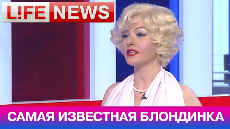 В студии LifeNews двойник Мерилин Монро — Оксана Monro (Пакина)