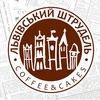"""Кафе-кав'ярня """"Львівський штрудель"""""""