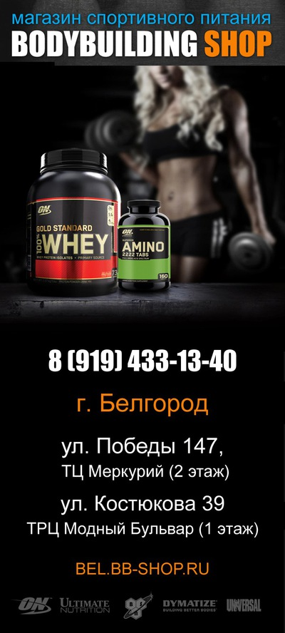 d75ef7108070 BODYBUILDING SHOP   Спортивное питание Белгород   ВКонтакте