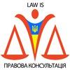 Law Is... «Правова Консультація»