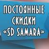 """Скидки. Дисконт """"SD Samara"""""""