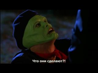 Из фильма Маска.