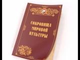 Сокровища мировой культуры - Матвей Хангалов