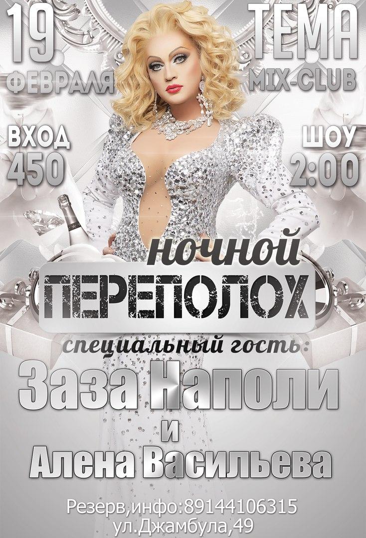 Афиша Хабаровск Заза Наполи и Алена Васильева. 19.02