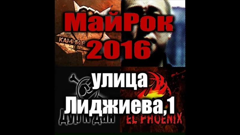 Андеграунд рок концерт Элиста 29 мая в 17 00 ул Лиджиева 1 Ангар