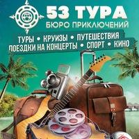 "Логотип Бюро приключений ""53 тура"""