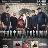 20.11 ТрактирЪ Гоблина в Воронеже