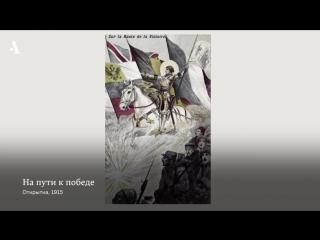 Курс №33 Жанна д'Арк: история мифа.