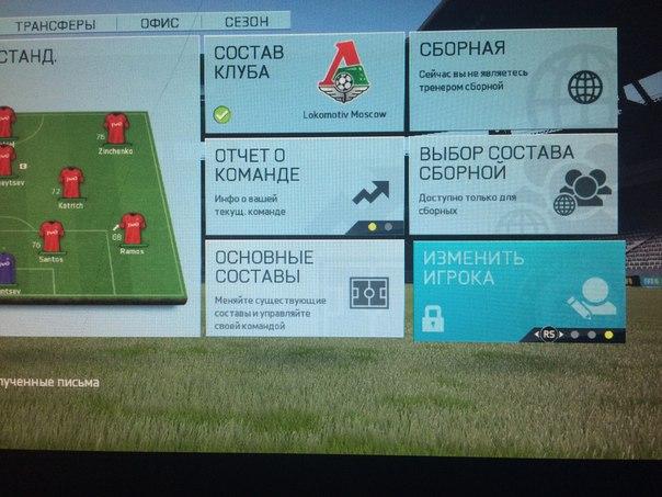 Помогите пожалуйста. Почему мне нельзя изменять игроков в режиме карьеры? FIFA 1...