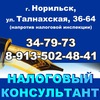 Декларация 3 НДФЛ Норильск. Бухгалтерские услуги