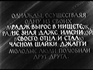 Бродяга (Индия, 1951, 1 и 2 серии) мелодрма, Радж Капур, советская прокатная копия 3-го выпуска (1972 года)