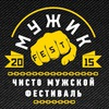 МУЖИК Fest