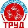 """КБЕ""""ТРУД"""" Вологда,боевое самбо,вольная,бокс, ММА"""