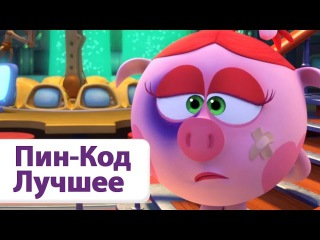Смешарики Новые серии Пин-Код 2015 (Все серии подряд) ч.2