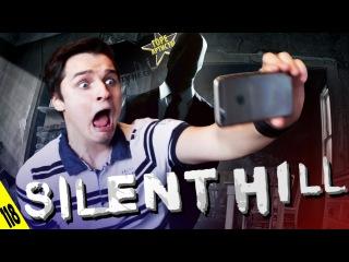 Слендер в SILENT HILL (фильм ужасов) - MTV НЕ СНИЛОСЬ #118