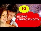ТЕОРИЯ  НЕВЕРОЯТНОСТИ 1-2 серия *ОЛЕСЯ  ФАТТАХОВА 2015