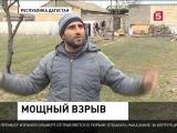 При взрыве в Дагестане погибли 2 человека, 17 ранены