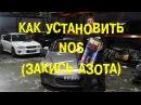 S06E20 Как установить NOS закись азота BMIRussian