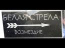 Сериал Белая стрела Возмездие 2015 1 серия