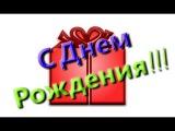 Видео поздравление с Днем Рождения Екатерина!!!