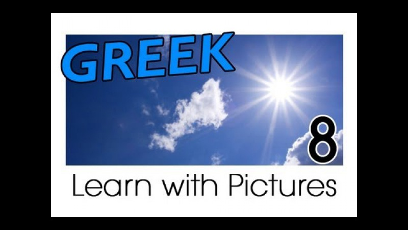 Learn Greek with Pictures -- Weather Forecast Says...