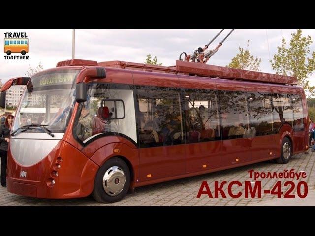 Троллейбус АКСМ-420 ВИТОВТ | Trolley AKSM-420 VITOVT
