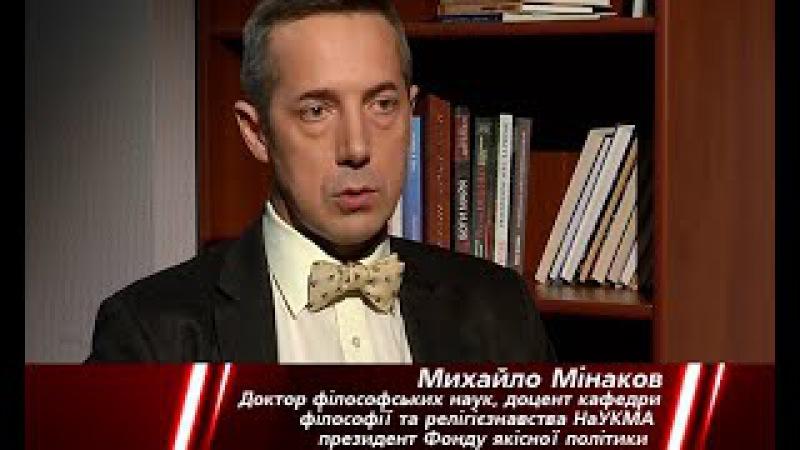 Михайло Мінаков (політичний філософ) - ексклюзивне інтервю 5 каналу