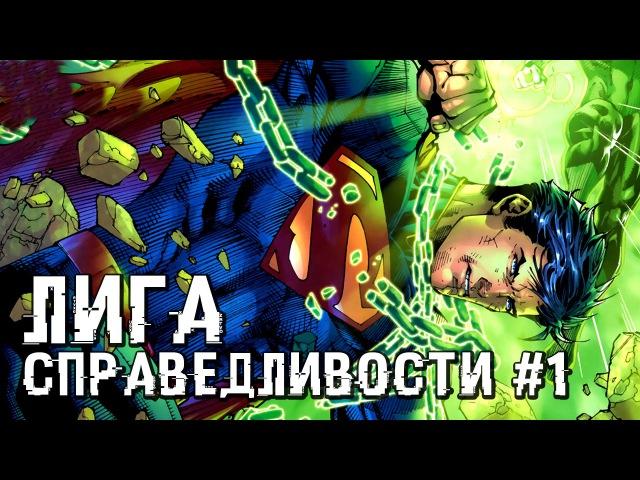 Лига Справедливости 1 / Justice League 1