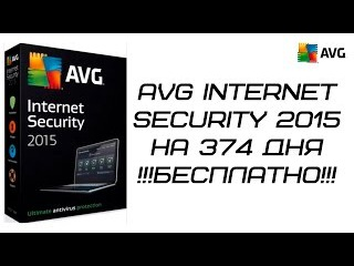 AVG Internet Security 2015 - бесплатная лицензия на 1 год