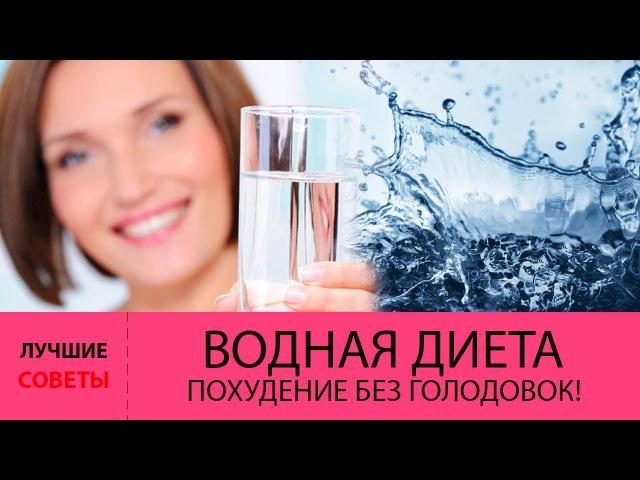 Водная диета. Как ПОХУДЕТЬ с помощью воды Правила водной диеты