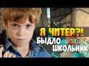 Я ЧИТЕР! - ТРОЛЛИНГ CSGO 5 - БЫДЛО ШКОЛЬНИК