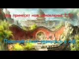 ArcheAge: Про обновление 2.5. (!) Болтология...