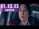 ЖИБЕК 41-42-43 Серия Смотреть Онлайн / Фильм Жібек (Мелодрама Кино Сериал 2015)