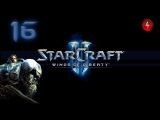StarCraft 2- Wings of Liberty. Эксперт Часть 16. Фактор Мебиуса