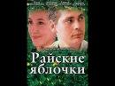 Райские яблочки 1 сезон 1-2 серии Мелодрама,Семейная сага