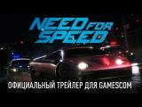 Need for Speed: Иконы - Официальное видео | Gamescom 2015 - PC, PS4, Xbox One