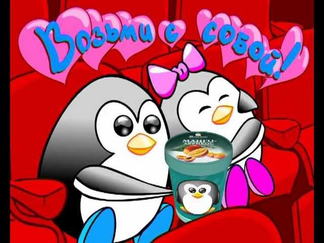 Возьми с собой ведерко вкусного мороженого