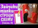 Схема тапочек ЗАЙЦЕВ/ Шьем Ушастиков/DIY Home Slippers PART II