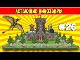 Выживание в Майнкрафт с модами  Летающие динозавры и Осмотический стол зачарования  26 серия