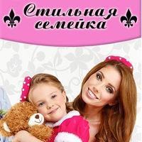 stilnaya_semeyka