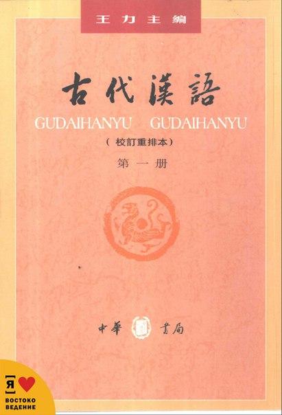 Ван Ли. Пособия по классическому китайскому языку: