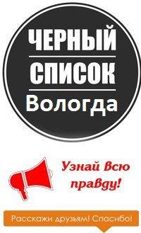 черный список работников челябинск обладают