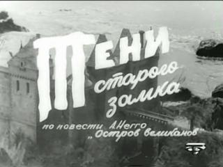 Тени старого замка (1 и 2 серия из 5)- СССР, 1966; военный, семейный, приключения
