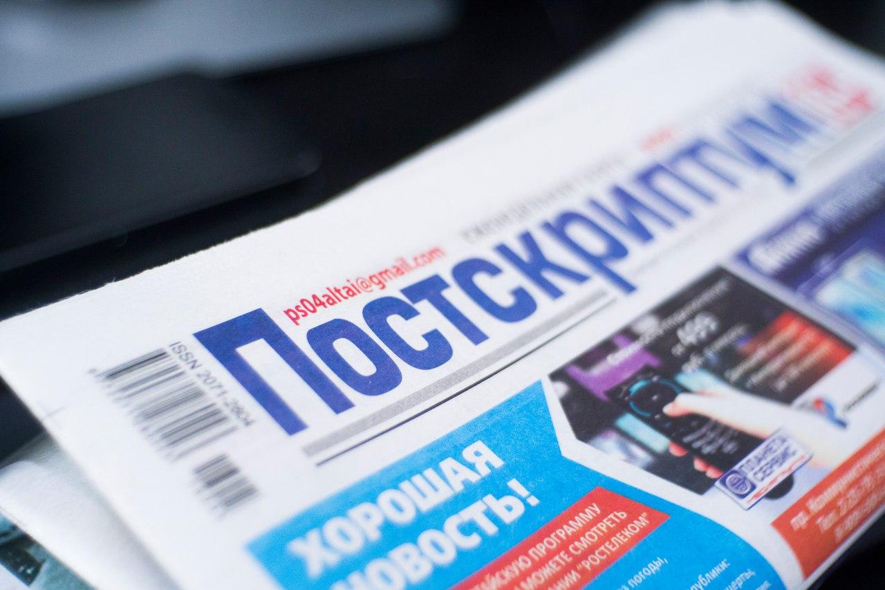 газета постскриптум