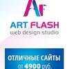 Art Flash - Создание сайтов. Сайт за 4900 рублей
