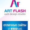 Art Flash - Создание сайтов. Сайт за 4900 рублей